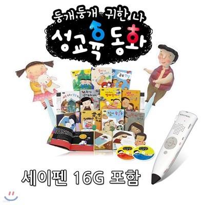 인성을 부탁해 - 동화책 10권 CD1장 워크북 1권 고민노트1권 / 세이펜16G포함