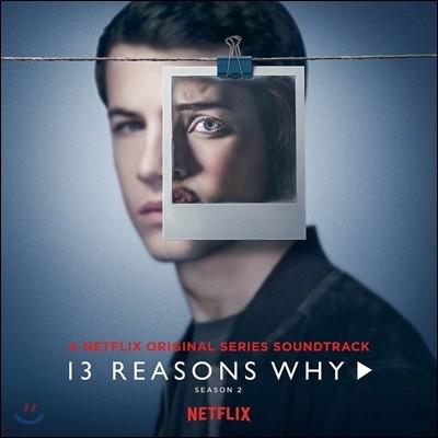 루머의 루머의 루머 시즌 2 [넷플릭스 드라마 음악] (13 Reasons Why: Season 2 A Netflix Original Series OST) [2LP]