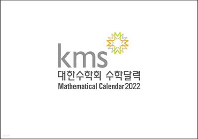 대한수학회 수학달력 2021
