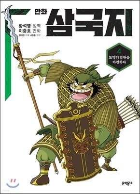 만화 삼국지 4