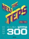 The NEW TEPS 실전연습 300 문법·어휘