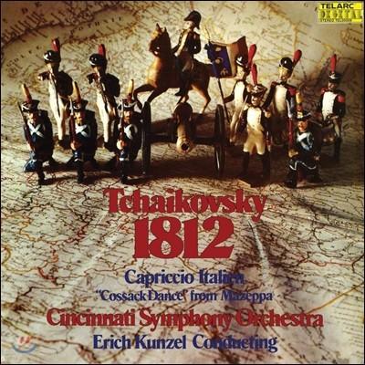 Erich Kunzel 차이코프스키: 1812년 서곡, 이탈리아 카프리치오 (Tchaikovsky: 1812 Overture, Capriccio Italien) [LP]