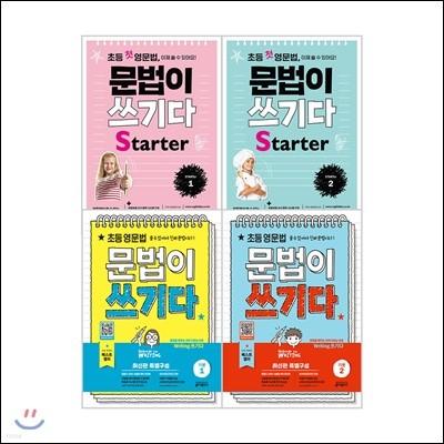 초등 첫 영문법 문법이 쓰기다 Starter 1~2 + 초등 영문법 문법이 쓰기다 기본 1~2 세트