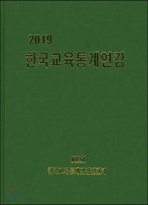 한국교육통계연감 2019