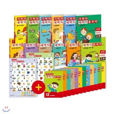 기적의 세마디 중국어 1~12 세트 (전12권 + CD 12장 + 워크북 12권 + 단어 차트 2종)