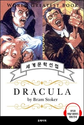 드라큘라 (Dracula) - 고품격 시청각 영문판
