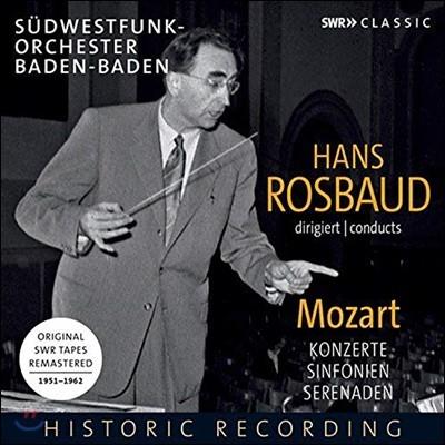 Hans Rosbaud 모차르트: 교향곡, 피아노 협주곡, 세레나데 외 (Mozart: Symphonies, Concertos, Overtures, Serenades) 한스 로즈바우트