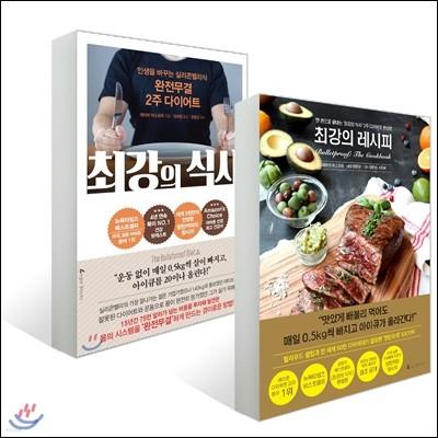 최강의 식사 + 최강의 레시피