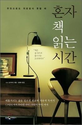 혼자 책 읽는 시간