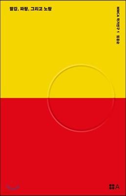 빨강, 파랑, 그리고 노랑