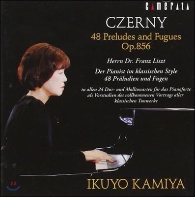 Ikuyo Kamiya 체르니: 전주곡과 푸가 (Czerny: 48 Preludes and Fugues Op.856)