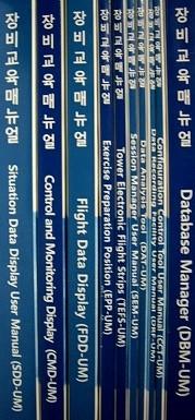 항공장비교육매뉴얼(English) 세트 (전10권)