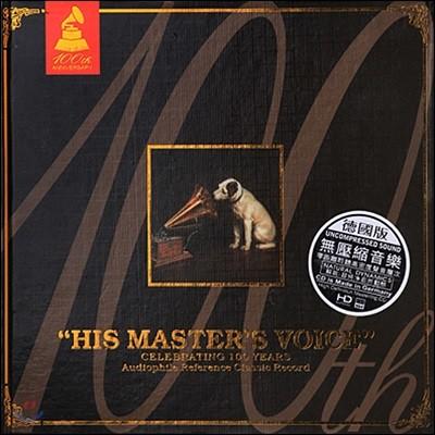 고음질 클래식 녹음 모음집 (His Master's Voice - Classics)