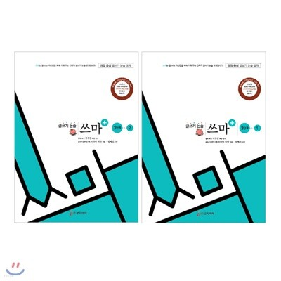 글쓰기 논술 쓰마 3단계 1~2 세트 (전2권) : 개정판