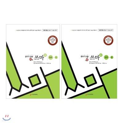 글쓰기 논술 쓰마 1단계 1~2 세트 (전2권)