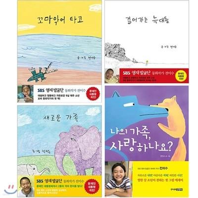 꼬마 동화작가 전이수 그림책 1~4권 세트