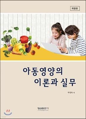아동영양의 이론과 실무