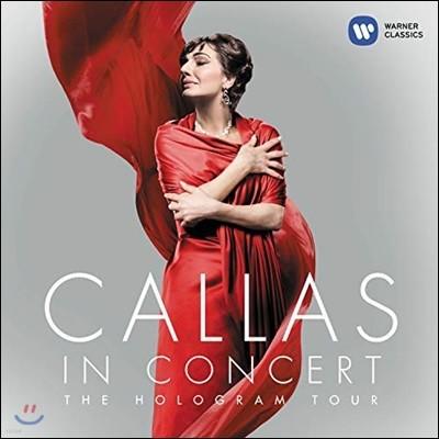 Maria Callas 콘서트음악 '무대 위의 칼라스' (Callas in Concert - The Hologram Tour) 마리아 칼라스