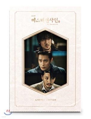 미스터 션샤인 OST LIMITED EDITION 1만장 한정반 [애신 ver.]