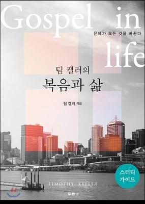 팀 켈러의 복음과 삶 : 스터디가이드
