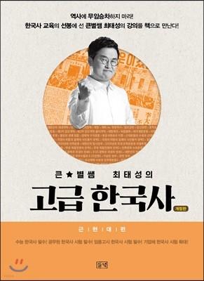 큰★별쌤 최태성의 고급 한국사