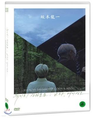 류이치사카모토 : 코다 & 에이싱크 (1Disc)