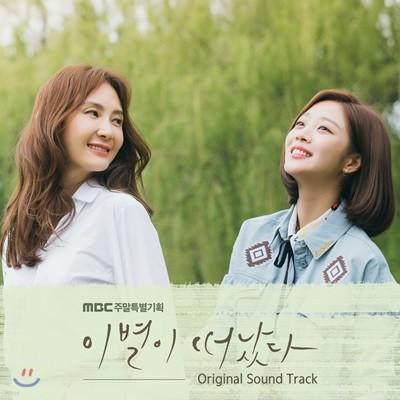 이별이 떠났다 (MBC 주말드라마) OST