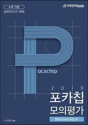 2019 포카칩 모의고사 Masterpiece 수학가형
