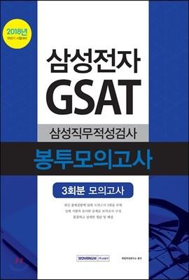 2018 삼성전자 GSAT 삼성직무적성검사 봉투모의고사