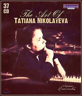 타티아나 니콜라예바의 예술 (The Art of Tatiana Nikolayeva)