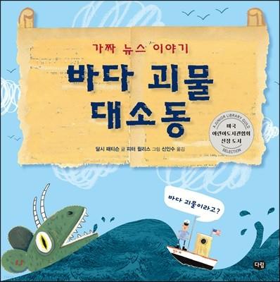 바다 괴물 대소동 : 가짜 뉴스 이야기