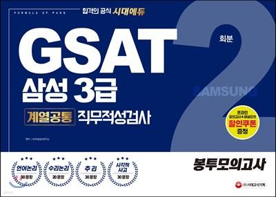 2018 GSAT 삼성 3급 계열공통 직무적성검사 봉투모의고사 2회분