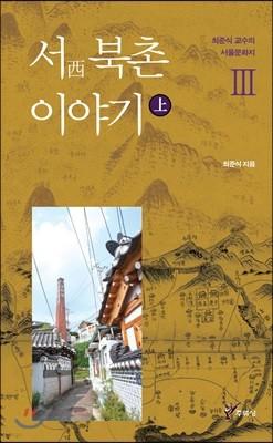 서(西) 북촌 이야기 상