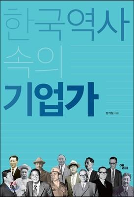 한국역사 속의 기업가
