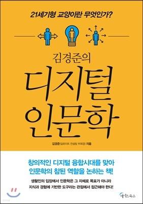김경준의 디지털 인문학