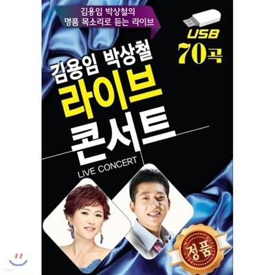 [USB 앨범] 김용임 박상철 라이브콘서트 70곡