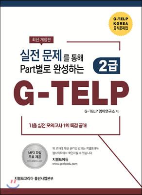 실전문제를 통해 PART별로 완성하는 G-TELP 2급
