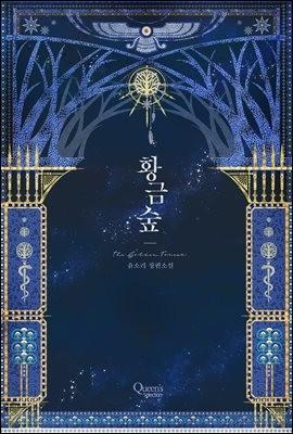 [합본] 황금숲 (전2권/완결)