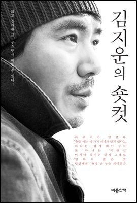 김지운의 숏컷