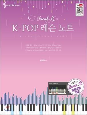 Sarah.K의 K-POP 레슨 노트