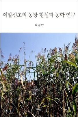 여말선초의 농장 형성과 농학 연구