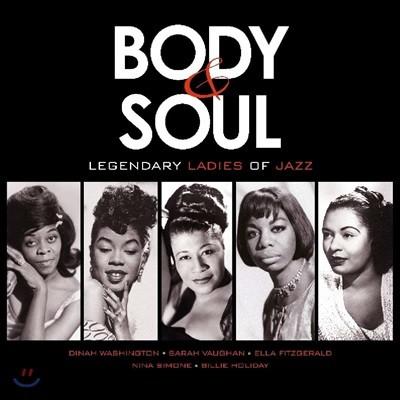 여성 재즈 디바 모음집 보컬 모음집 (Legendary Ladies of Jazz) [LP]