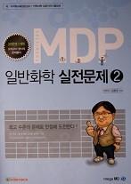 MDP 일반화학 실전문제(2)