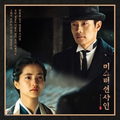 미스터 션샤인 OST [일반반]