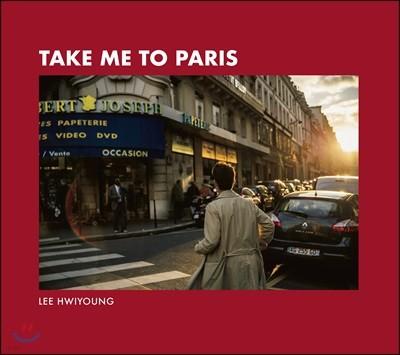 TAKE ME TO PARIS 나를 파리로 데려다줘