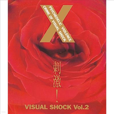 X-Japan (엑스 재팬) - 刺激! Visual Shock Vol.2 (Blu-ray)(Blu-ray)(2018)