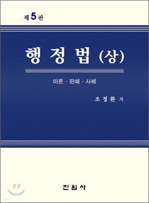 행정법 (상)
