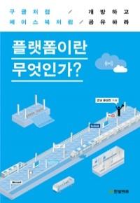 플랫폼이란 무엇인가? - 구글처럼 개방하고 페이스북처럼 공유하라 (경제/상품설명참조/2)