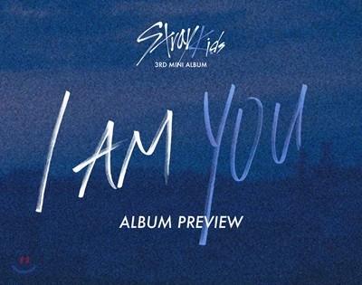 스트레이 키즈 (Stray Kids) - I am YOU [I am 또는 YOU 버전 랜덤 발송]