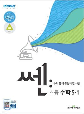 신사고 SSEN 쎈 수학 초등 5-1 (2020년용)